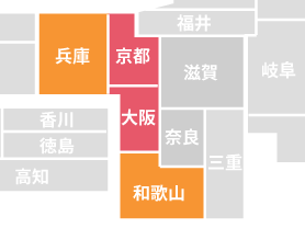 対応地域 姫路~大阪+淡路島