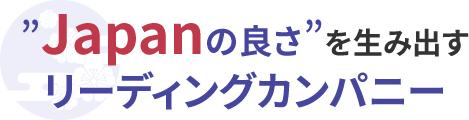 """Japanの良さ""を生み出す リーディングカンパニー"