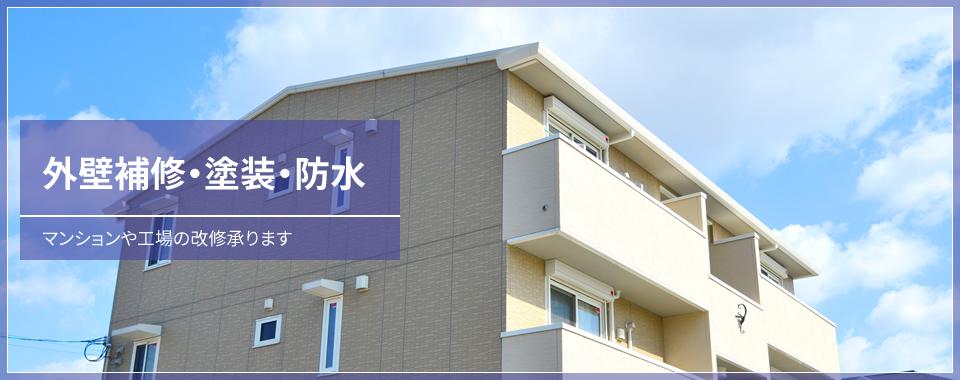 外壁補修・塗装・防水